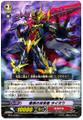 Demonic Sword Eradicator, Raioh R BT11/038
