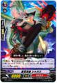 Demonic Dragon Berserker, Shagara C BT11/067