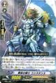 Knight of Silence, Gallatin DG01/005 C