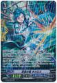 Blue Storm Shield, Homeros SP G-CB02/S05