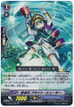 Blue Wave Soldier, Bright Shooter RR G-CB02/009