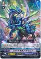 Cobalt Neon Dragon C G-CB02/025