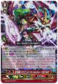 "Conquering Supreme Dragon, Dragonic Vanquisher ""VOLTAGE"" RRR G-BT05/005"