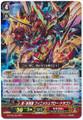 True Eradicator, Finish Blow Dragon RRR G-BT05/006
