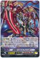 Star-vader, Chaos Bringer R G-BT05/033