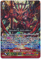 Helldeity Seal Dragon, Crossorigin GR G-FC02/003