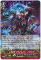Hand of Deity, Good End Dragger RRR G-FC02/017