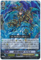 Sword Physical Liberator, Magnus RR G-FC02/029
