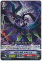 Stealth Rogue of Night Fog, Agitomaru RR G-FC02/032