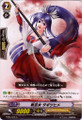 Battle Maiden, Tagitsuhime EB05/020 C