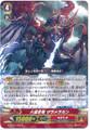 Rikudo Stealth Dragon, Zaramerakan R G-TCB01/022
