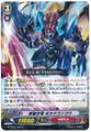 Shura Stealth Dragon, Hokagecongo R G-TCB01/023