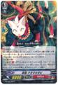 Stealth Beast, Aramatatabi R G-TCB01/027
