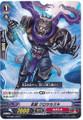 Stealth Beast, Kurosakazuki C G-TCB01/046
