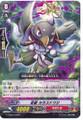 Stealth Beast, Karasudoji C G-TCB01/049