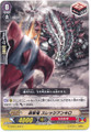 Cannon Fire Dragon, Sledge Ankylo C G-TCB01/064