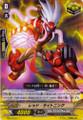 Red Lightning EB04/033 C
