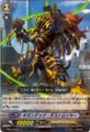 Gigantech Destroyer EB03/013 R
