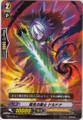 Knight of Fighting Spirit, Dordona EB03/034 C
