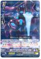 Ultimate Raizer Speed-star R G-BT06/030
