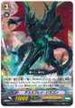 Death Spray Dragon C G-BT06/052
