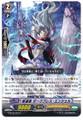 Revenger, Dark Breath Angel C G-BT06/057