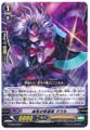 Vigor Revenger, Maul C G-BT06/059
