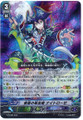 Vampire Princess of Night Fog, Nightrose RRR G-TD08/004