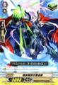 Healing Revenger TD10/017