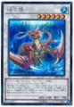 Coral Dragon TDIL-JP051 Secret Rare