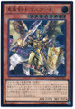 Master Peace, the True Dracoslayer TDIL-JP020 Ultimate Rare
