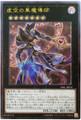Ebon Void Magician TDIL-JP052 Ultimate Rare