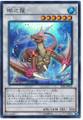 Coral Dragon TDIL-JP051 Ultra Rare