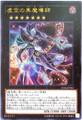 Ebon Void Magician TDIL-JP052 Ultra Rare