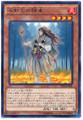 Shiranui Sage TDIL-JP031 Rare