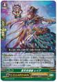 Sacred Heaven Prayer Master, Reia G-FC03/029