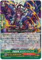 Ambush Demon Stealth Fiend, Hogen Wing G-FC03/034