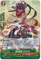 Lightning King Spirit Emperor, Vritra G-FC03/035