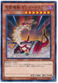 Fusilier Dragon, the Dual-Mode Beast SD29-JP014 Common