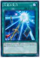 Sacred Sword of Seven Stars SD29-JP029 Common