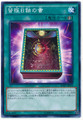 Book of Eclipse SD29-JP034 Common
