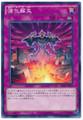 Powerful Rebirth SD29-JP037 Common