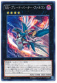 Raidraptor - Blade Burner Falcon CPF1-JP005 Common