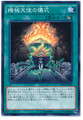 Machine Angel Ritual CPF1-JP015 Common