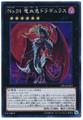 Number 24: Dragon Nosferatu Dragulas CPF1-JP022 Super Rare