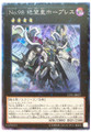 Number 98: Dystopia CPF1-JP027 Collectors Rare