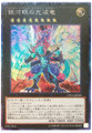 Galaxy-Eyes Cipher Dragon CPF1-JP029 Collectors Rare