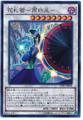 Cardian - Ameshikou CPF1-JP039 Super Rare