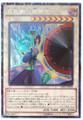 Cardian - Ameshikou CPF1-JP039 Collectors Rare