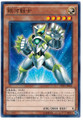 Galaxy Soldier CPF1-JP043 Common
